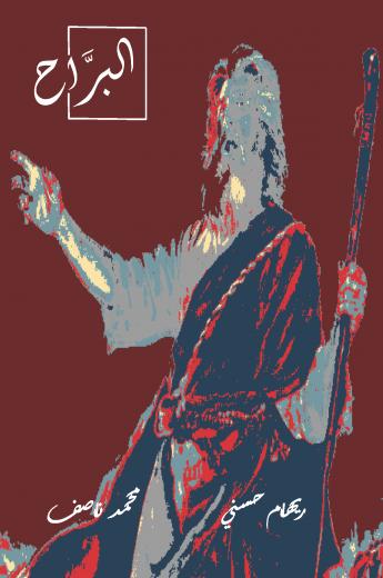 al-barrah
