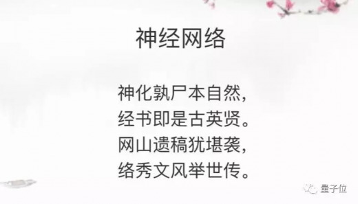Screenshot of one of the generated poems in Chinese