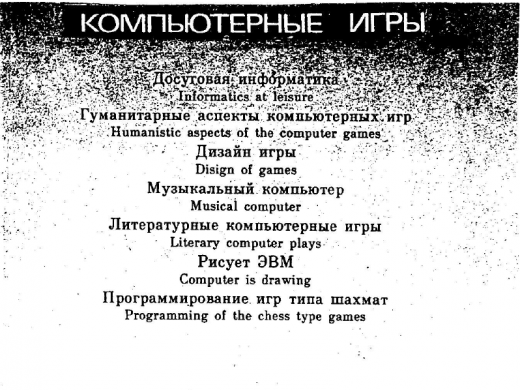 Literary Computer Plays. Source: Pedro Barbosa (1996: 135)